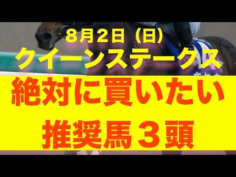 【競馬予想】プロ馬券師が本気で選んだクイーンステークス〜絶対に買いたい絶好馬3頭公開〜