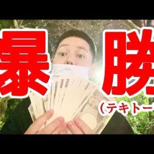 テキトーで200万円的中!競輪なんて楽勝です。