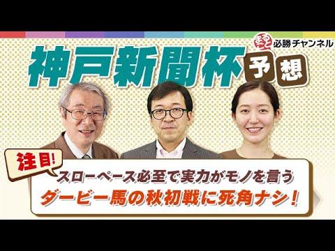【神戸新聞杯2021予想】秋競馬への前哨戦! ダービー馬シャフリヤールに死角ナシ!