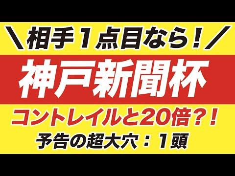 神戸新聞杯 2020【予想】コントレイルの相手1点目は「あの穴馬!」中京芝2200mの攻略法とは?