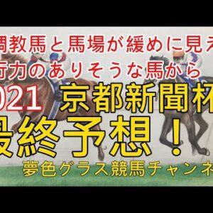 【最終予想】2021京都新聞杯!開幕週でも馬場緩め?合いそうな好調馬から入りたい!