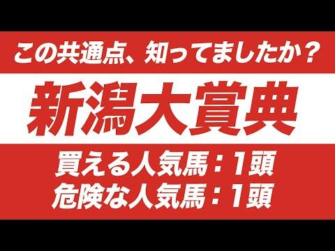 新潟大賞典 2020【穴馬】「危険な人気馬」と「買える人気馬」をズバリ教えます!エアウィンザー、ダイワキャグニーなど。