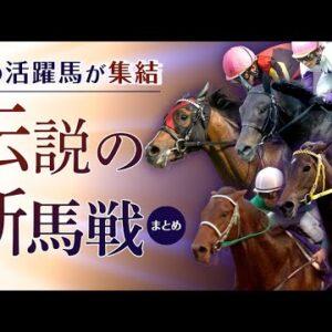 【競馬】「伝説の新馬戦」10選! 後のG1馬たちが激突した超ハイレベルなデビュー戦!