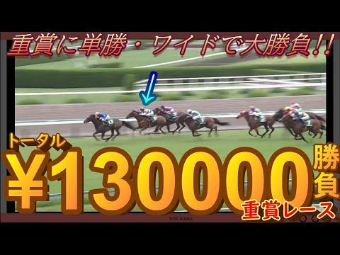 GⅢエプソムC・マーメイドSに勝負勝負!! 20.0614#重賞    競馬