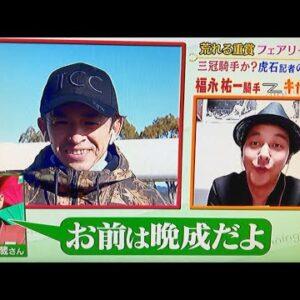 フェアリーS G3注目テンハッピーローズ福永祐一、クールキャット奥村武調教師