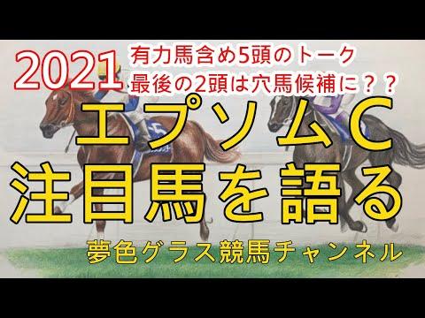 【注目馬を語る】2021エプソムカップ!有力馬は切れ系多い?穴馬を最後の2頭でご紹介!