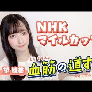 【NHKマイルC】過去データを分析!好走しやすい血統は?