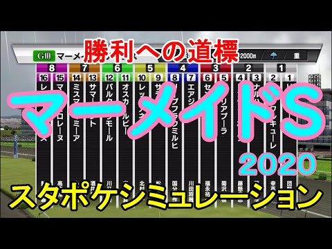 2020 マーメイドステークス シミュレーション 【スタポケ】【競馬予想】