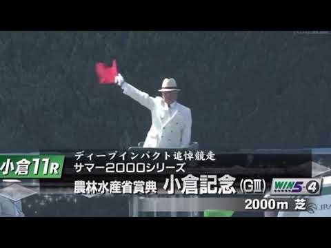 【競馬】2019 8/4 小倉記念G3   メールドグラース