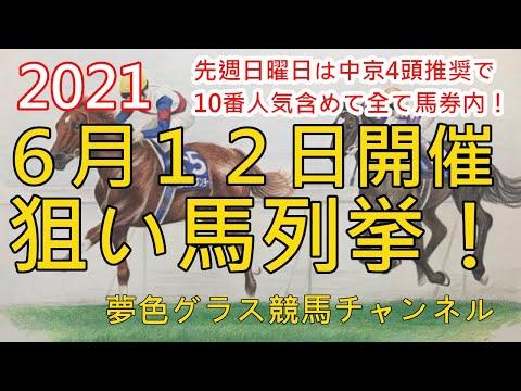 【狙い馬列挙】2021年6月12日の平場・特別戦狙い馬!札幌開幕!先週日曜日は10番人気含め中京パーフェクト!