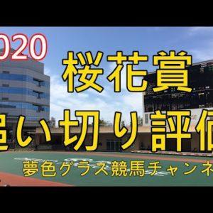【追い切り評価】2020桜花賞!レシステンシアは武豊騎手を背に坂路50秒切り!デアリングタクトはこれで良い?