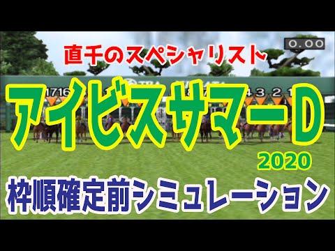 2020 アイビスサマーダッシュ シミュレーション【競馬予想】枠順確定前