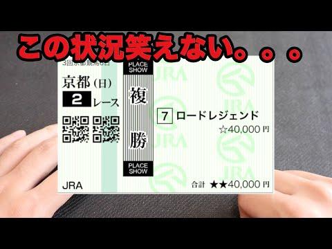 【競馬に人生賭けた大勝負】NHKマイルカップ当日に勝負資金を増やそうとしたら(再)