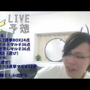 10/24土曜競馬予想ライブ~アイビーS&富士Sほか~