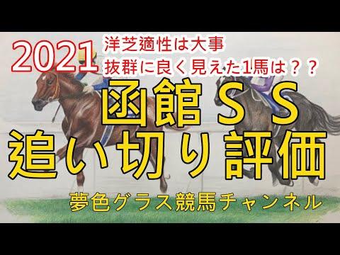 【追い切り評価】2021函館スプリントステークス!抜群に良く見えた1頭は人気でも?