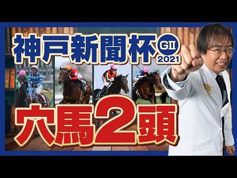 【神戸新聞杯 2021】シャフリヤールと一緒に来ても好配当!? 水上学が狙う穴馬候補2頭【競馬 予想】