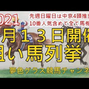 【狙い馬列挙】2021年6月13日の平場・特別戦狙い馬!日曜日は巻き返したい!先週日曜日は10番人気含め中京パーフェクト!