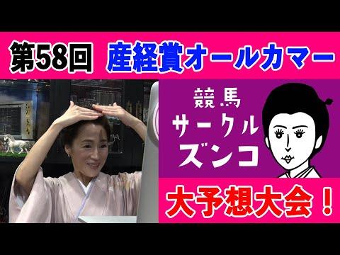 【スナックズンコ】オールカマー大予想!