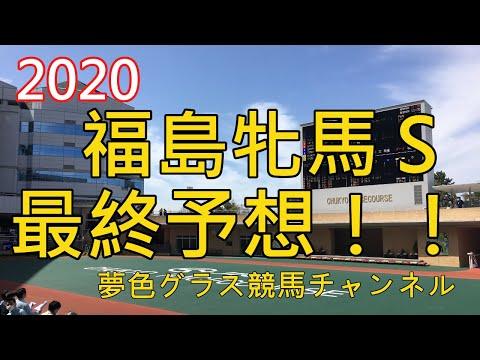 【最終予想】2020福島牝馬ステークス!荒れる福島・そして牝馬!今年は昨年と展開がガラリ一変する?