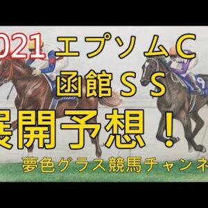 【展開予想】2021エプソムカップ&函館スプリントステークス!穴党歓喜?どちらも頭を抱えたい枠順?