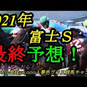 【最終予想】2021富士ステークス!展開流れると末脚活きる馬を狙いたい!