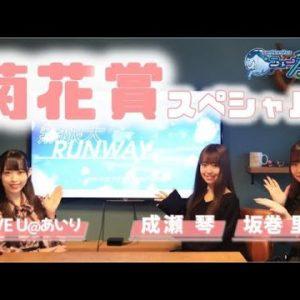 【菊花賞スペシャル】コントレイル史上初の父子による無敗三冠を狙う!