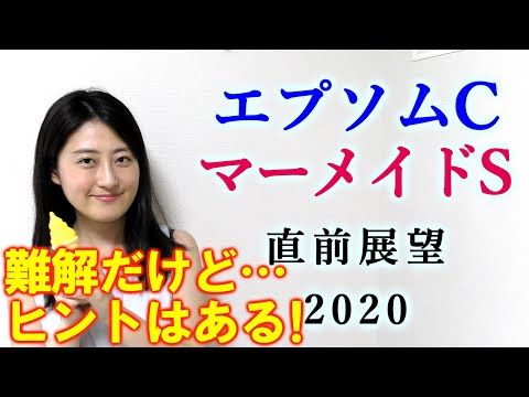 【競馬】エプソムC マーメイドS 2020 直前展望(川崎競馬の関東オークスはブログで予想!) ヨーコヨソー