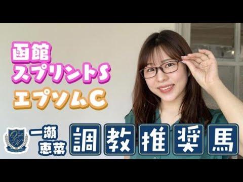 【函館スプリントS】北海道シリーズが札幌で開幕!! 状態抜群の注目馬を紹介