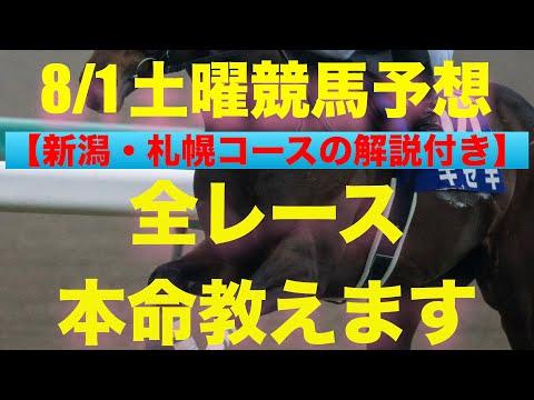 【8月1日土曜競馬予想】プロ馬券師が本気で選んだ平場全レース予想を無料公開!〜馬券の買い方が変わる超重要データ公開〜