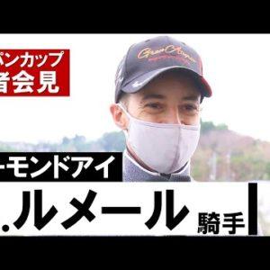 【C.ルメール騎手(アーモンドアイ)】ジャパンカップ公式会見