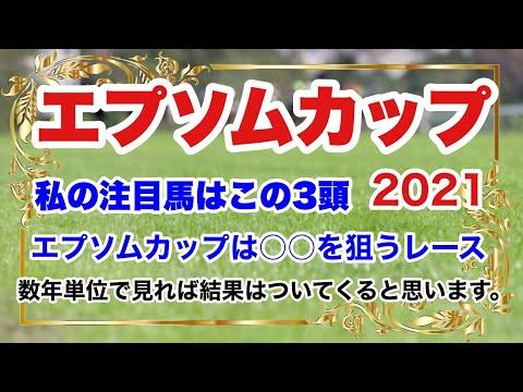 【エプソムカップ2021】競馬予想 実はシンプル?狙うべき馬の傾向がハッキリしているレースだと思います。