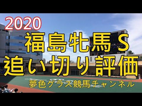 【追い切り評価】2020福島牝馬ステークス!前走は緩仕上げ?今回強く負荷をかけてきている馬もいる?