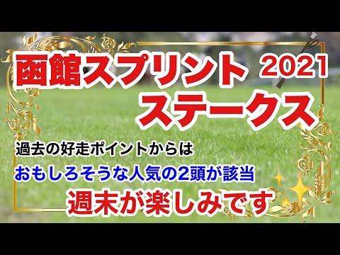 【函館スプリントステークス2021】競馬予想 強そうな好走ポイントを満たすのは人気的にもおもしろそうなこの2頭、注目です。