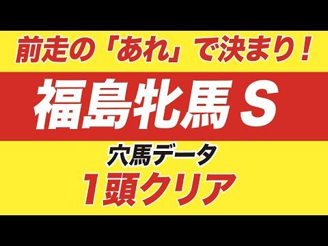 福島牝馬ステークス 2020【穴馬】あのレースの見極めが全て!その驚きの真相と穴馬の正体とは?!