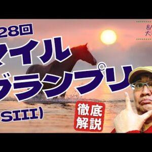 【田倉の予想】第28回 マイルグランプリ(SII) 徹底解説!
