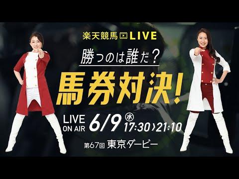 楽天競馬LIVE:馬券対決(第67回東京ダービー)