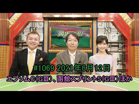 競馬予想TV! #1069 2021年06月12日 FULL SHOW