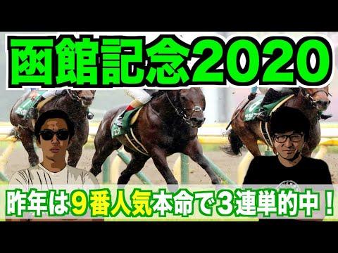 【函館記念2020予想】2年連続函館記念攻略へ!自信の本命馬と狙いたい穴馬を大発表!!【サイン出てます】