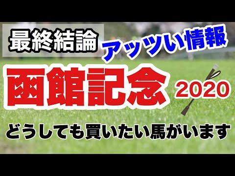函館記念2020 最終予想 【納得がいく馬を買いたいと思います】
