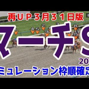 【再UP3月31日版】2020 マーチステークス シミュレーション 枠順確定【競馬予想】