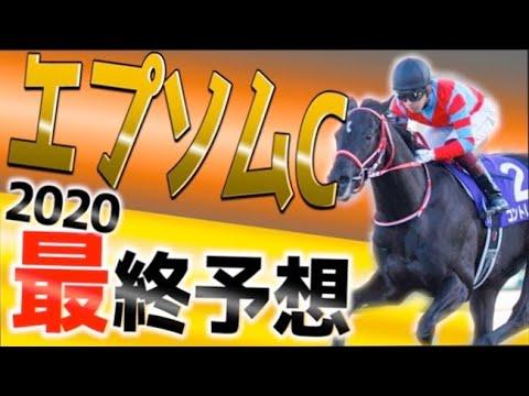 【エプソムカップ】2020 最終予想!人気馬揃って赤信号⁉︎軸として間違い無いのはこの馬!