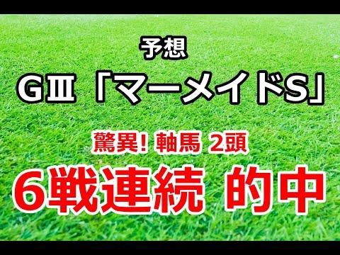 マーメイドステークス2020 予想【驚異! 軸馬2頭 6戦連続的中】