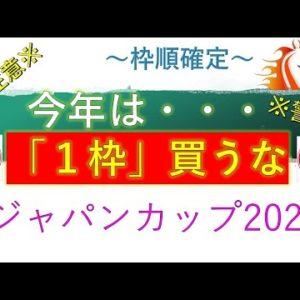 1枠ダメゼッタイ【ジャパンカップ2020】 ジャパンC2020 競馬予想 今年の1枠は狙えません アーモンドアイ コントレイル デアリングタクト 枠順 枠順確定