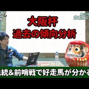【大阪杯】 血統&前哨戦を見れば好走馬のポイントが分かる!/亀谷敬正