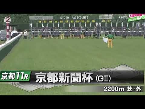 【競馬】京都新聞杯G3 2020 5/9