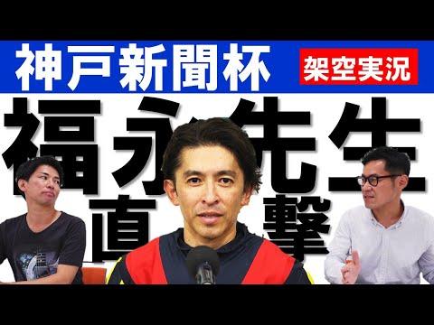 【競馬予想】絶好調の福永祐一先生に気になるアレを聞いてみた《はみだし競馬BEAT 神戸新聞杯》